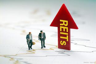 第一陣の公募REITsの募金規模ははるかに上限を超えており、多くの配給比率は10%を下回ります。